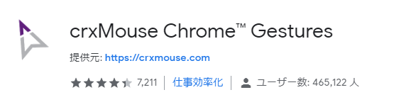 onMouse Crome Gestureダウンロード