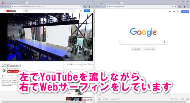 これまではYouTubeのために画面分割