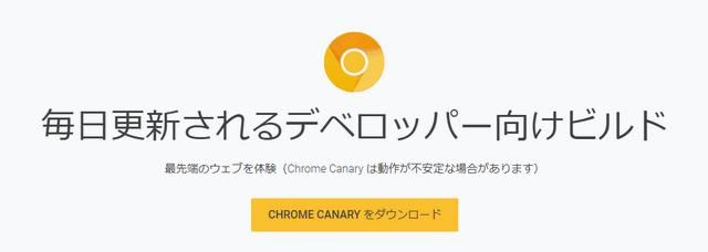 Chrome Canaryのダウンロード画面