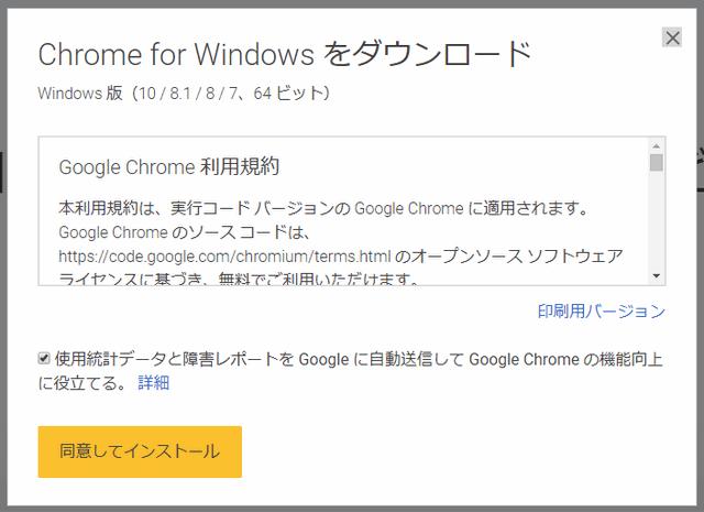 Google Chromeの利用規約の同意画面