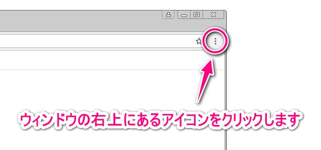Google Chromeの設定アイコン