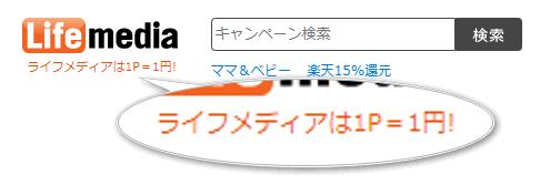 ライフメディアは1P=1円