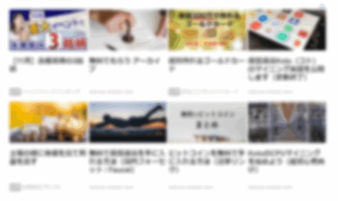 アドセンス関連広告のイメージ