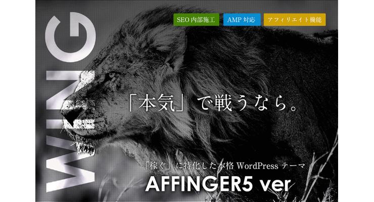WING(Affinger5版)