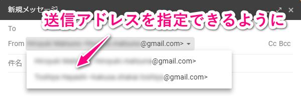 送信時にメールアドレスの変更が可能に