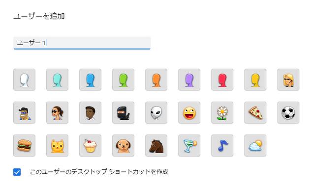 新しいユーザーを追加