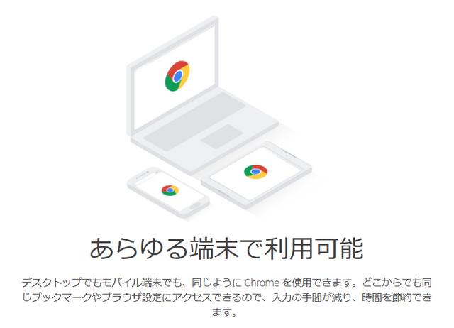 Chromeはあらゆる端末で利用可能