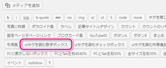 投稿画面上部にある「olタグを囲む数字ボックス」ボタンをクリック