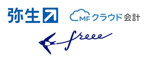 弥生・MFクラウド会計・freee