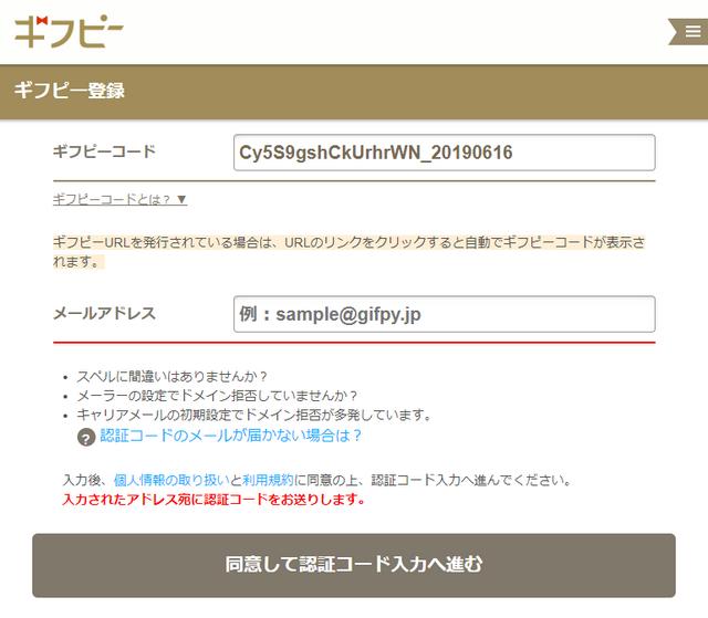 交換したギフピーを登録するための認証