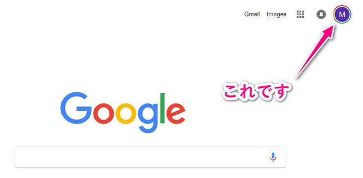 Googleカラーのリングに囲まれたアイコン
