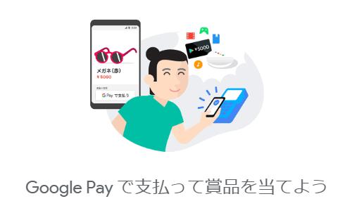 Google Pay 「ピッで当てよう」キャンペーン