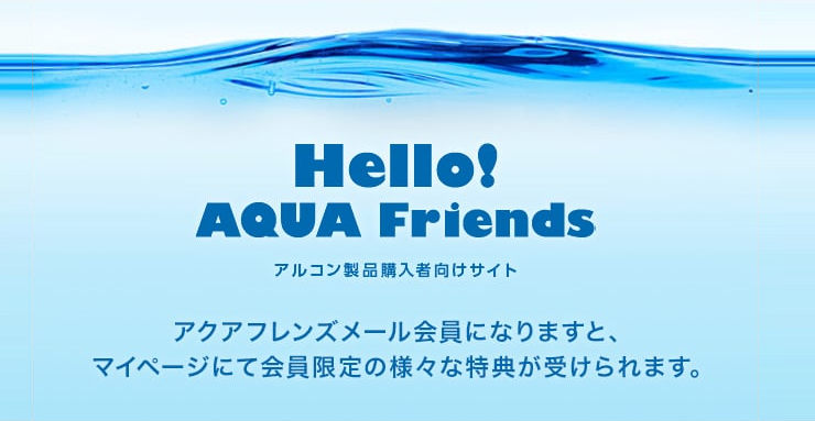 Hello! AQUA Friends(ハロー!アクアフレンズ)