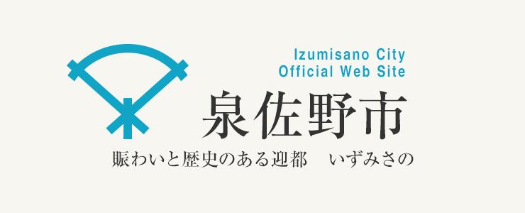 大阪府泉佐野市ロゴマーク