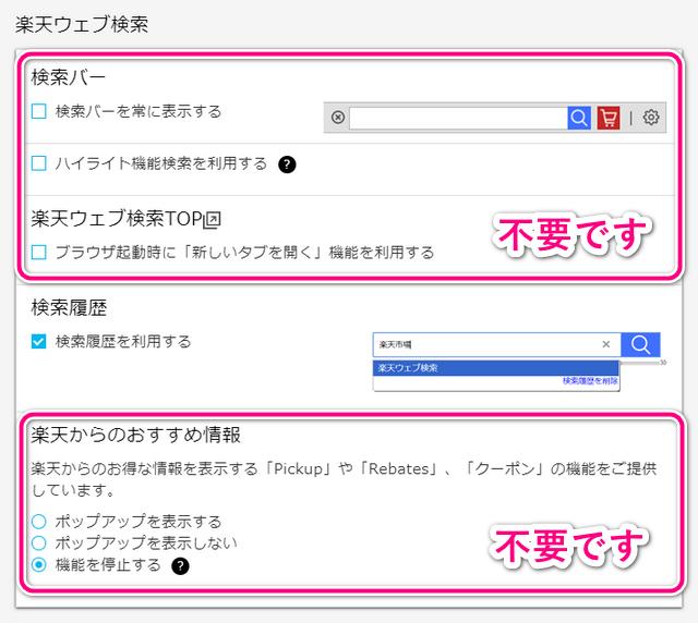 楽天ウェブ検索の設定