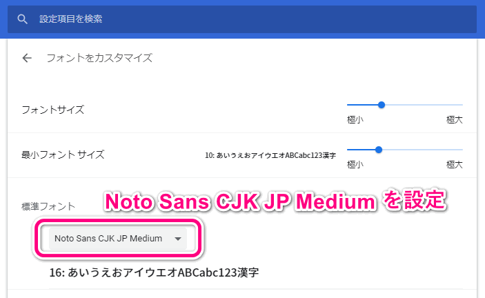 標準フォントをNoto Sans CJK JP Regularに変更