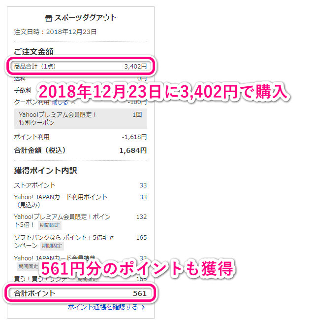 DNSプロテインホエイ100の購入履歴