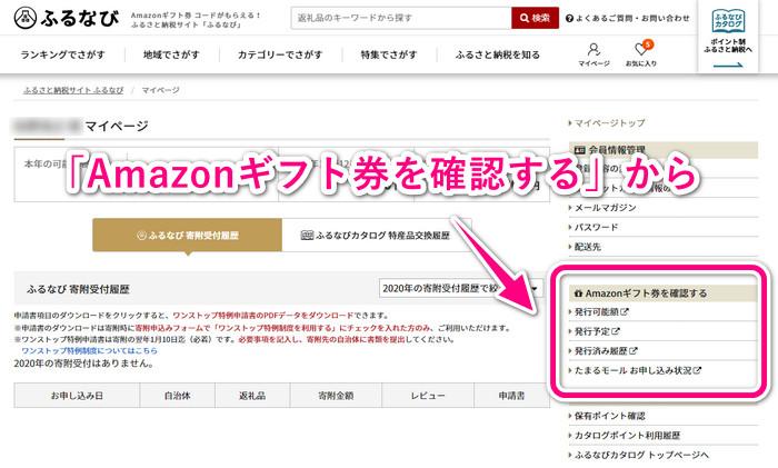 amazonギフト券カードを確認するボタン