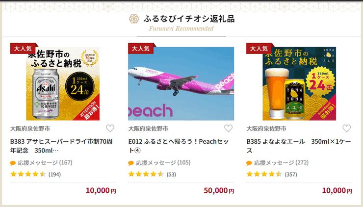 泉佐野市の人気返礼品ランキング(ふるなび)