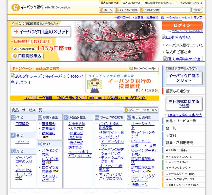 2006年のイーバンク銀行トップページ