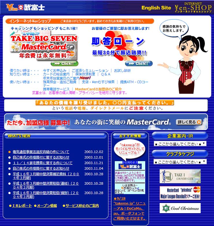 2003年の武富士トップページ