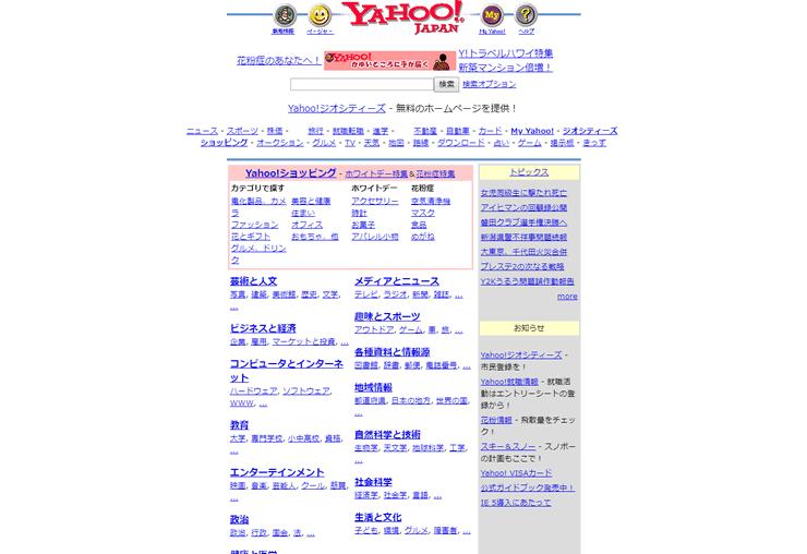 2000年のYahoo! JAPANトップページ