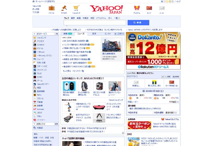 2019年のYahoo! JAPANトップページ