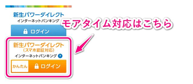 新生パワーダイレクト(スマホ認証対応)のログインボタン
