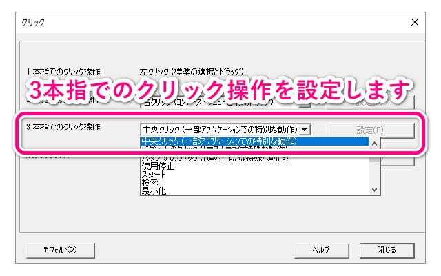 3本指のクリック操作の設定画面