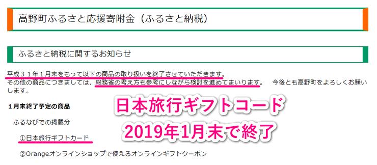 ふるさと応援寄附金に関する和歌山県高野町のお知らせ