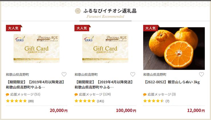 高野町の人気返礼品ランキング(ふるなび)