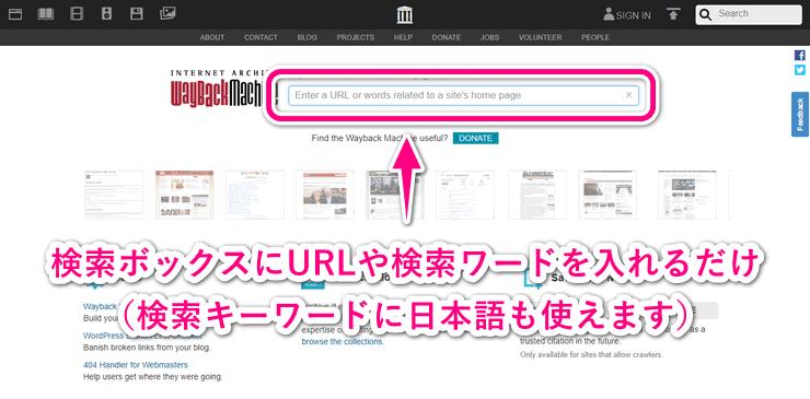 Wayback Machineの検索ボックス