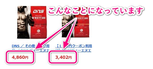 Yahoo!ショッピングでの価格差