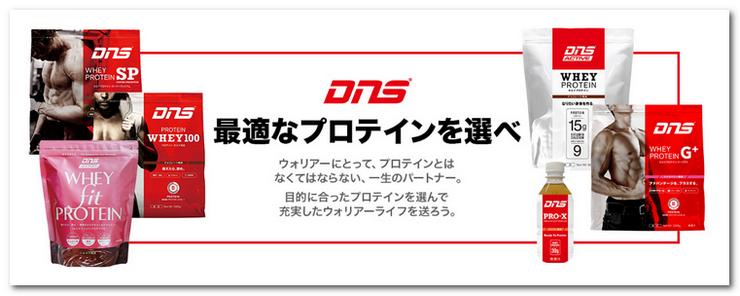DNS 最適なプロテインを選べ