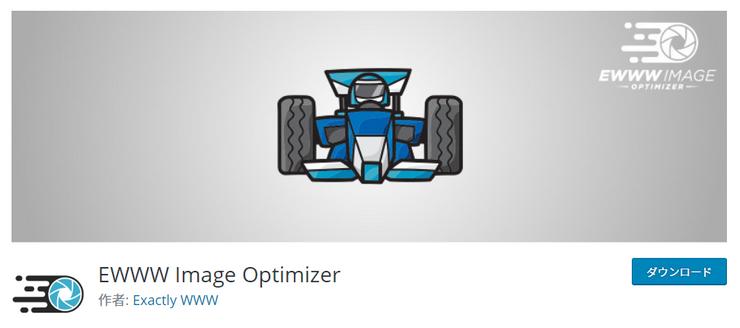 EWWW Image Optimizer(WordPressプラグイン)