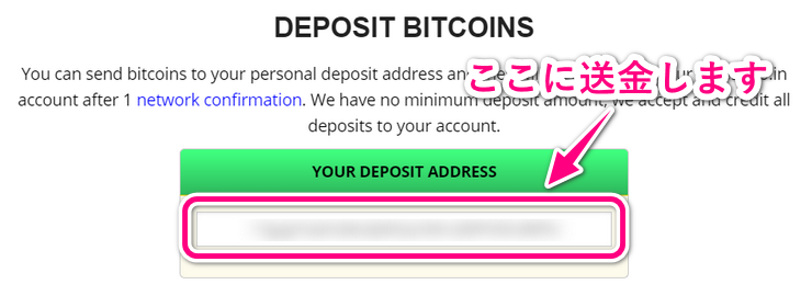 FreeBitcoinのBTCアドレス
