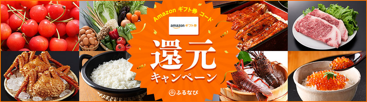 ふるなび Amazonギフト券コード還元キャンペーン