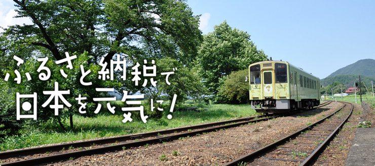 ふるさと納税(ふるさと寄附金)で日本を元気に!