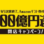 泉佐野市ふるさと納税特設サイト「さのちょく」