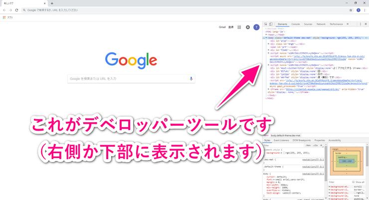 Google Chromeのデベロッパーツールを表示