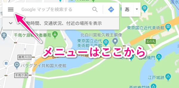 Googleマップのメニュー