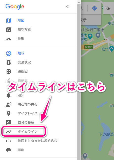 Google Mapasタイムラインの場所