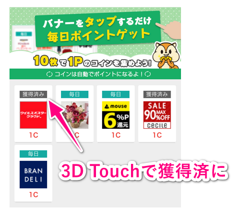 3D Touchでポイント獲得済に