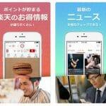 楽天スーパーポイントスクリーン(iOSアプリ)