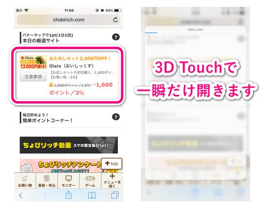 3D Touchで一瞬だけページを表示