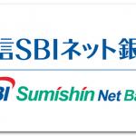 住信SBIネット銀行のロゴ