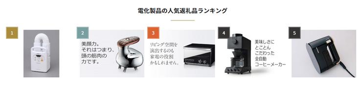 電化製品の人気返礼品ランキング(ふるなび)
