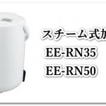 象印のスチーム式加湿器(EE-RN50,EE-RN35)