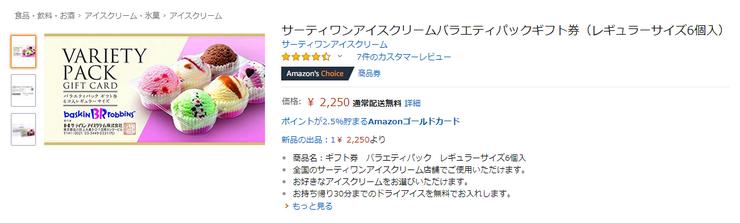 Amazonで販売中のサーティワンアイスクリーム商品券