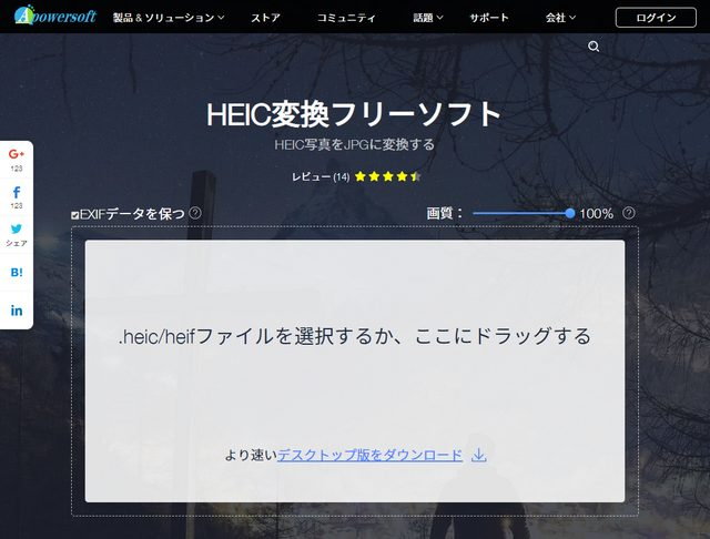 HEIC変換フリーソフトのサイト